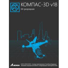 КОМПАС-График V18