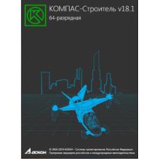 КОМПАС-Строитель V18 (локальная версия)