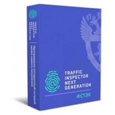 Универсальный шлюз безопасности (UTM) Traffic Inspector Next Generation FSTEC