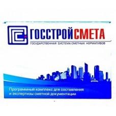 ГОССТРОЙСМЕТА версия 3